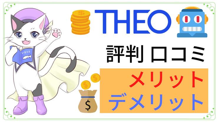 評判 テオ ドコモ