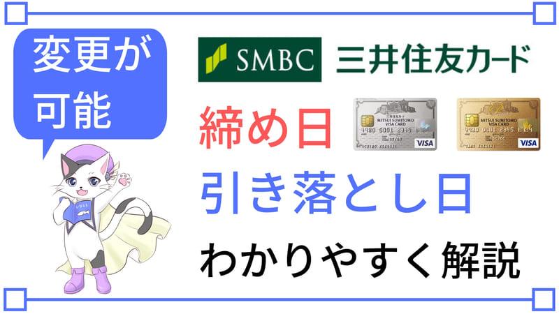 三井 住友 カード 締め日