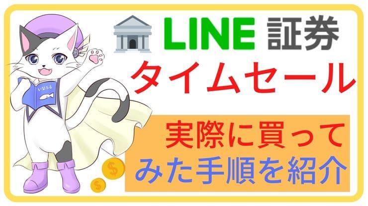 証券 セール line タイム LINE証券のタイムセールはもういいかなと思ったこと